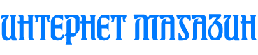 Интернет магазин (каталог) от 35 000 рублей